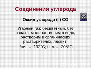 Соединения углерода Оксид углерода (II) COУгарный газ; бесцветный, без запаха,