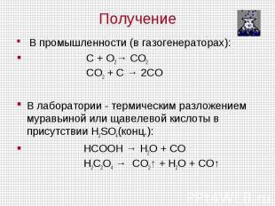 В промышленности (в газогенераторах): C + O2→ CO2 CO2 + C → 2CO В лаборатории