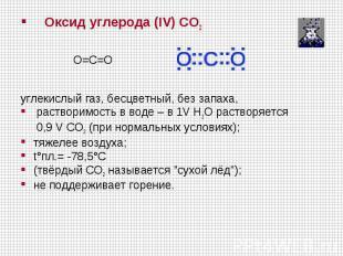 Оксид углерода (IV) СO2  O=C=Oуглекислый газ, бесцветный, без запаха, растворим