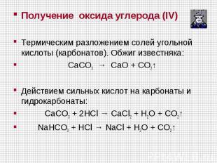 Получение оксида углерода (IV)Термическим разложением солей угольной кислоты (к