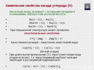 Кислотный оксид: реагирует с основными оксидами и основаниями, образуя соли уго