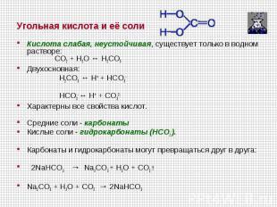 Кислота слабая, неустойчивая, существует только в водном растворе: CO2 + H2O ↔