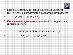 Карбонаты металлов (кроме щелочных металлов) при нагревании разлагаются с образо