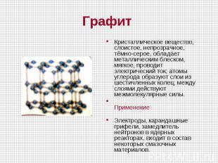 Кристаллическое вещество, слоистое, непрозрачное, тёмно-серое, обладает металлич