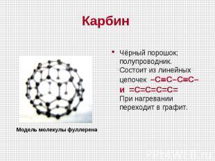 Чёрный порошок; полупроводник.Состоит из линейных цепочек –CºC–CºC– и =С=С=С=
