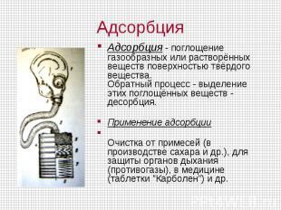 Адсорбция - поглощение газообразных или растворённых веществ поверхностью твёрдо