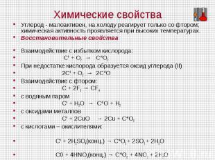 Углерод - малоактивен, на холоду реагирует только со фтором; химическая активнос