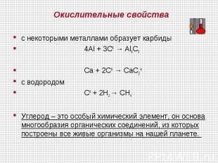 Окислительные свойствас некоторыми металлами образует карбиды 4Al + 3C0 → Al4C3