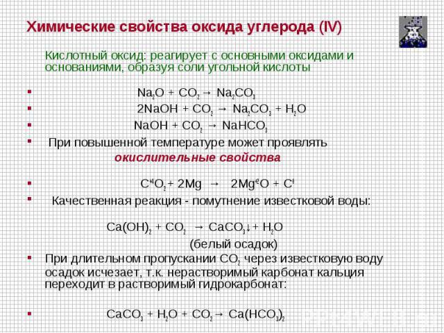 Кислотный оксид: реагирует с основными оксидами и основаниями, образуя соли угольной кислоты Na2O + CO2 → Na2CO3 2NaOH + CO2 → Na2CO3 + H2O NaOH + CO2 → NaHCO3При повышенной температуре может проявлять окислительные свойства  С+4O2 + 2Mg →  2M…