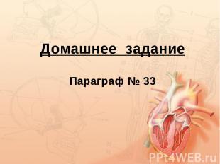 Домашнее заданиеПараграф № 33