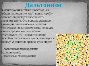 """1.монохроматия, также известная как """"общая цветовая слепота"""", при которой у боль"""