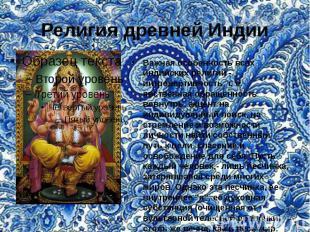 Религия древней Индии Важная особенность всех индийских религий - интровертивнос
