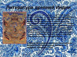Литература древней Индии Древнейшие из них — веды — не только были поздно записа