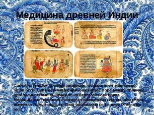 Медицина древней Индии Согласно мифам древних индийцев, основателем медицины был