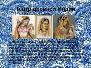 Театр древней Индии Театр возник в Индии в древности, достиг наивысшего своего р