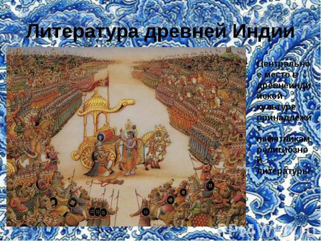 Литература древней ИндииЦентральное место в древнеиндийской культуре принадлежит памятникам религиозной литературы.