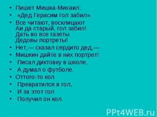 Пишет Мишка-Михаил: «Дед Герасим гол забил». Все читают, восклицаютАи да старый,