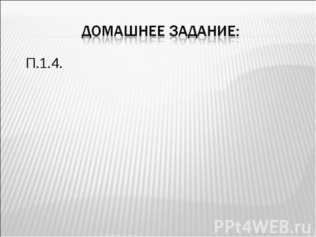 Домашнее задание: П.1.4.
