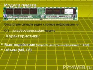 Модули памяти Отсутствие сигнала ведет к потере информации ОП – энергозависимая