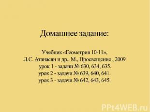 Домашнее задание:Учебник «Геометрия 10-11», Л.С. Атанасян и др., М., Просвещение
