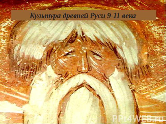 Культура древней Руси 9-11 века