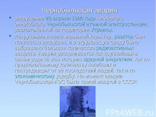 разрушение 26 апреля 1986 года четвёртого энергоблока Чернобыльской атомной элек