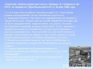 Секретная записка редактора газеты «Правда» В. Губарева в ЦК КПСС об аварии на Ч