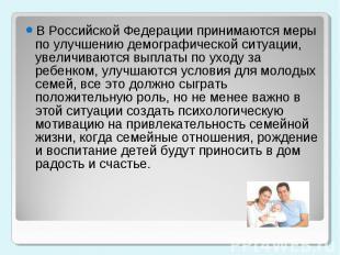 В Российской Федерации принимаются меры по улучшению демографической ситуации, у