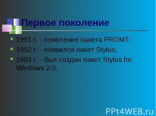 Первое поколение 1991 г. - появление пакета PROMT;1992 г. - появился пакет Stylu