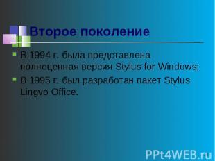 Второе поколение В 1994 г. была представлена полноценная версия Stylus for Windo
