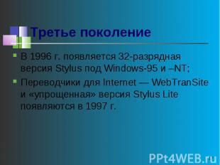 Третье поколение В 1996 г. появляется 32-разрядная версия Stylus под Windows-95