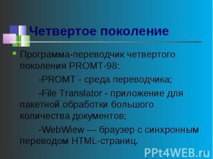 Программа-переводчик четвертого поколения РROМТ-98: -PROMT - среда переводчика;