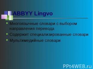 ABBYY Lingvo Многоязычные словари с выбором направления переводаСодержит специал