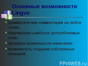 Основные возможности Lingvo грамматические комментарии на любое слово, озвучиван
