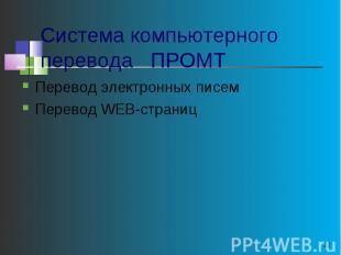 Система компьютерного перевода ПРОМТ Перевод электронных писемПеревод WEB-страни