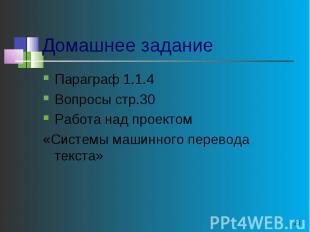 Домашнее задание Параграф 1.1.4Вопросы стр.30Работа над проектом «Системы машинн