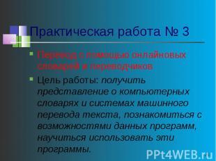 Практическая работа № 3 Перевод с помощью онлайновых словарей и переводчиковЦель