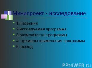 Минипроект - исследование 1.Название2.исследуемая программа3.возможности програм