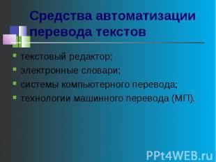 Средства автоматизации перевода текстов текстовый редактор; электронные словари;