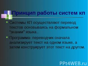 Принцип работы систем кп Системы КП осуществляют перевод текстов основываясь на
