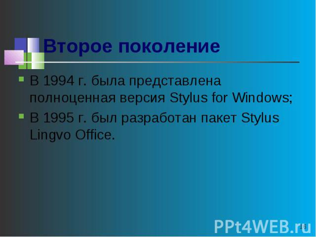 Второе поколение В 1994 г. была представлена полноценная версия Stylus for Windows;В 1995 г. был разработан пакет Stylus Lingvo Office.