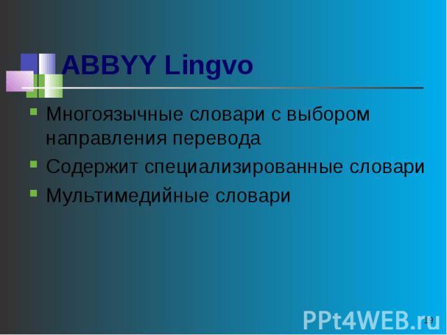 ABBYY Lingvo Многоязычные словари с выбором направления переводаСодержит специализированные словариМультимедийные словари