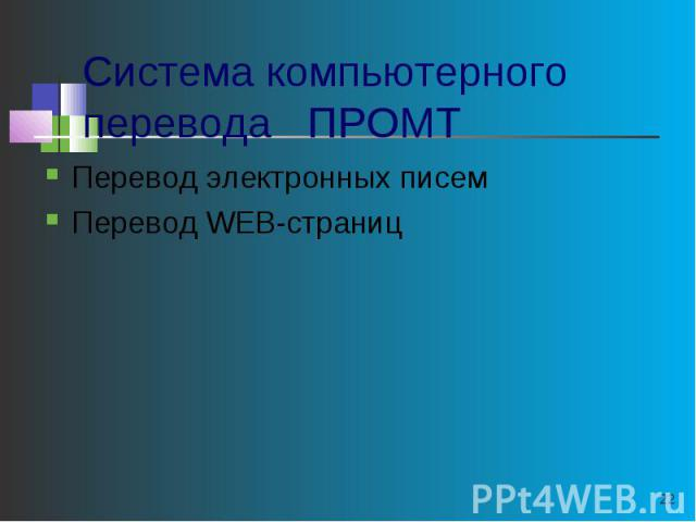 Система компьютерного перевода ПРОМТ Перевод электронных писемПеревод WEB-страниц