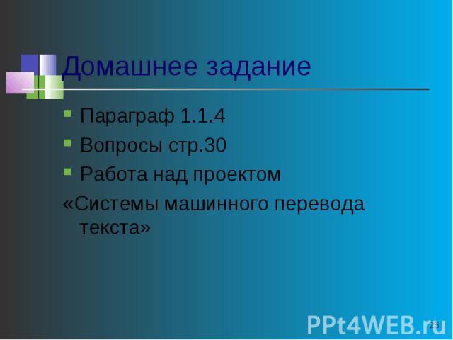 Домашнее задание Параграф 1.1.4Вопросы стр.30Работа над проектом «Системы машинного перевода текста»