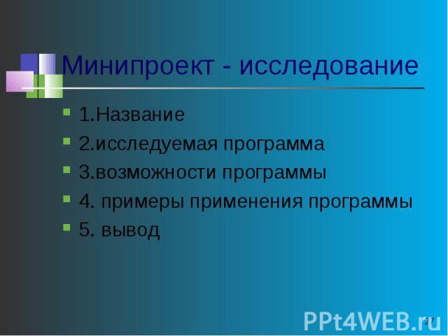 Минипроект - исследование 1.Название2.исследуемая программа3.возможности программы4. примеры применения программы5. вывод