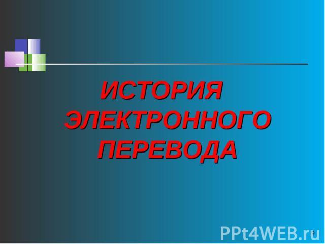 ИСТОРИЯ ЭЛЕКТРОННОГО ПЕРЕВОДА
