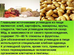 Главными источниками углеводов из пищи являются: хлеб, картофель, макароны, круп