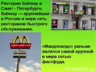 Ресторан Subway в Санкт - Петербурге. Subway— крупнейшая в России и мире сеть р