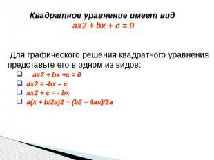 Квадратное уравнение имеет вид ax2 + bx + c = 0 Для графического решения квадрат