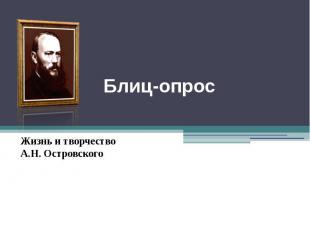 Блиц-опросЖизнь и творчествоА.Н. Островского